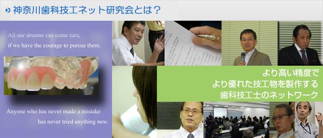 神奈川歯科技工ネット研究会とは