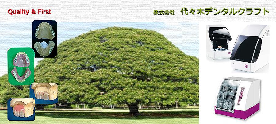 神奈川歯科技工ネット研究所HP写真1.jpg